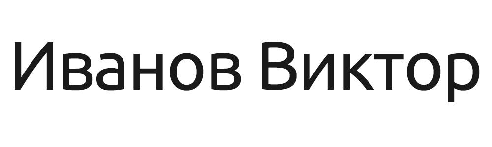 Иванов Виктор продуктовый дизайнер (UX UI дизайн)